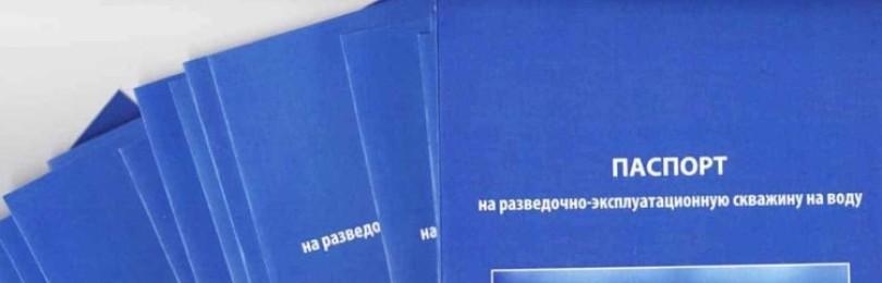 Паспорт на скважину: кто выдает и как оформить, что отражается в паспорте