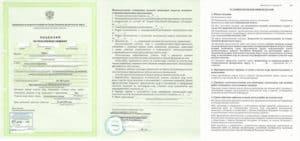 Образец лицензии на скважину