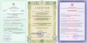 Образцы лицензий