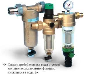 Для очистки воды фильтры