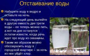 Отстаивание метод очистки воды